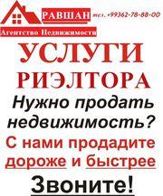 93dab1b84b84b Продам, предлагаю: Риэлторские услуги, Туркменистан, Ашхабад ... Подробнее  ... АГЕНТСТВО НЕДВИЖИМОСТИ